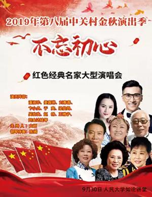 2019不忘初心—红色经典名家大型演唱会-北京站