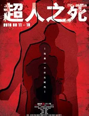 2019话剧《超人之死》-上海站