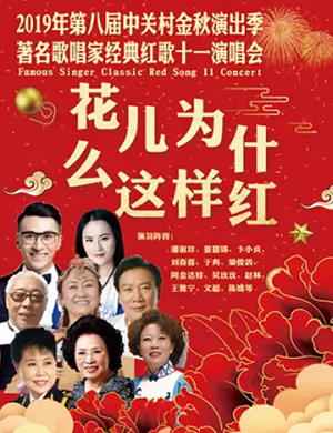 2019著名歌唱家经典红歌十一演唱会《花儿为什么这样红》-北京站