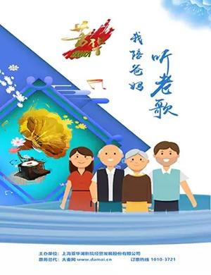 2019芳华《我陪爸妈听老歌》-经典老歌演唱会-上海站