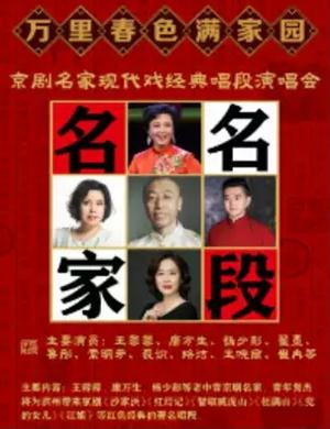 2019万里春色满家园——京剧名家现代戏经典唱段演唱会-滨州站