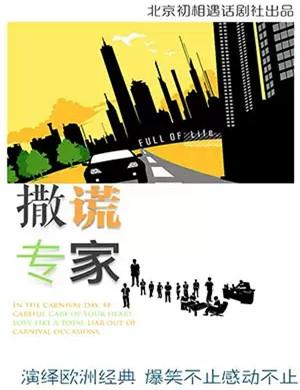 2019北京爆笑黑色幽默话剧《撒谎专家》-重庆站