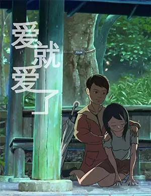 2019爆笑爱情话剧《爱就爱了》-深圳站