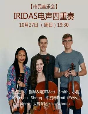 2019【市民音乐会】IRIDAS电声四重奏-聊城站