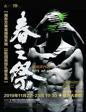 舞剧春之祭重庆站
