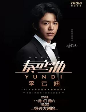 李云迪 奏鸣曲2019世界巡回钢琴独奏音乐会-绍兴站