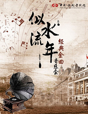 2019《中国歌剧舞剧院-似水流年经典金曲音乐会》-合肥站