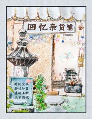 2020话剧《回忆杂货铺》重庆站