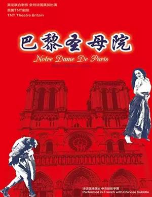 2019英法联合制作-英国TNT剧院原版经典话剧《巴黎圣母院》-武汉站