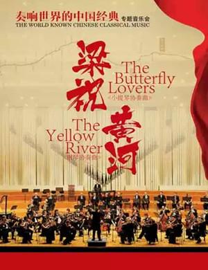 """2019奏响世界的中国经典""""专题音乐会--梁祝·黄河-兰州站"""