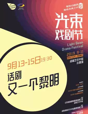 2019光束戏剧节 话剧《又一个黎明》-郑州站