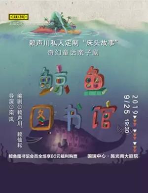 2019亲子剧鲸鱼图书馆重庆站
