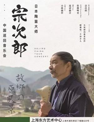 2019日本陶笛大师—宗次郎中国巡回音乐会-上海站