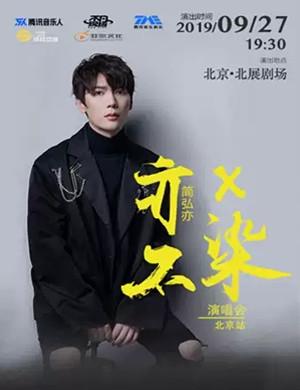 简弘亦北京演唱会