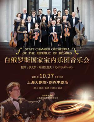 2019白俄罗斯国家室内乐团音乐会-上海站