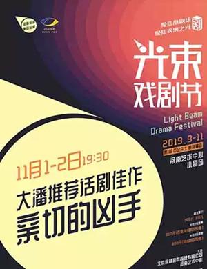 2019光束戏剧节 大潘推荐话剧佳作《亲切的凶手》名堂剧社-郑州站