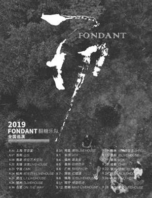 2019翻糖乐队桂林演唱会