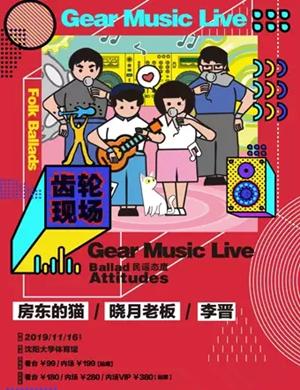 2019房东的猫/晓月老板/李晋Gear Music Live演唱会-沈阳站