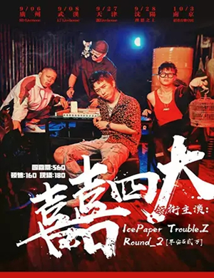 2019Free-Out - 大四囍演唱会-南京站