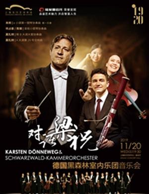 2019德国黑森林室内乐团音乐会-上海站