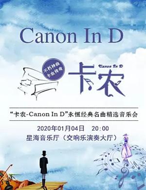 卡农Canon In D广州音乐会