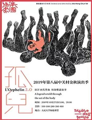 2019肢体剧孤儿2.0北京站
