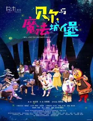 2019童话剧《贝尔与魔法城堡》-哈尔滨站