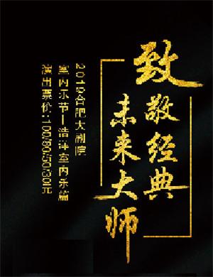 2019致敬经典·未来大师纪念恩师郑杰钢琴独奏音乐会-合肥站