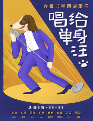 """2019光棍节""""唱给单身汪""""主题演唱会--有音乐的地方不孤单-广州站"""