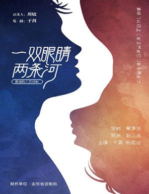 2019话剧《一双眼睛两条河》-济南站