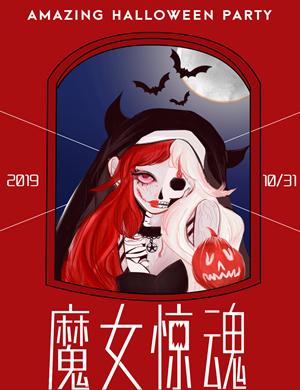 杭州魔女惊魂主题惊悚派对