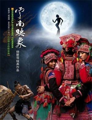 2019歌舞剧云南印象合肥站
