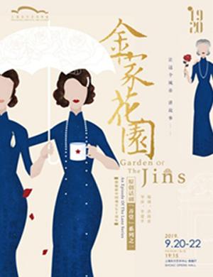 """2019原创话剧""""弄堂""""系列之一《金家花园》-上海站"""