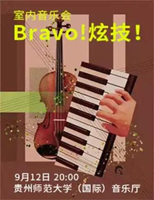2019室内音乐会《Bravo!炫技!》-贵阳站