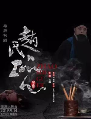 2019杜鹏马派赵氏孤儿大连站