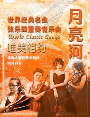 2019月亮河——世界经典名曲弦乐四重奏音乐会-天津站