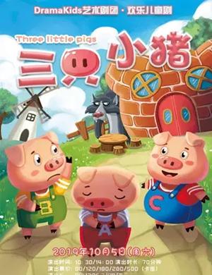2019儿童剧三只小猪上海站