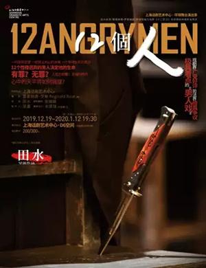 2019曾被改编为电影《十二怒汉》并获得柏林电影金熊奖 话剧《12個人》-上海站