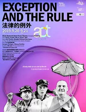 2019话剧《法律的例外》-上海站