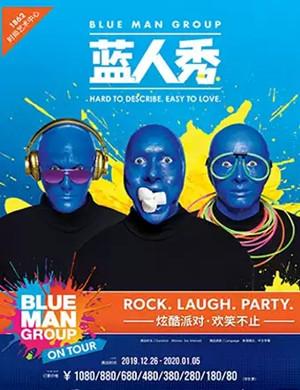 舞台秀蓝人秀上海站