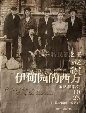 2019凯尔特民谣之王归来-伊甸园的西方乐队演唱会-南京站
