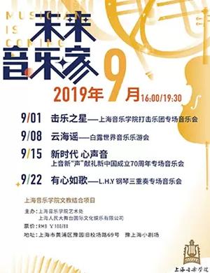 """2019未来音乐家《新时代心声音》-上音新""""声""""献礼音乐会-上海站"""