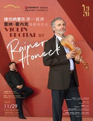 2019维也纳爱乐第一首席雷纳·霍内克独奏音乐会-上海站