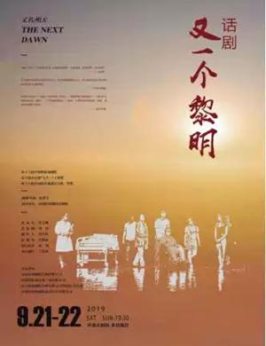 2019话剧《又一个黎明》-天津站