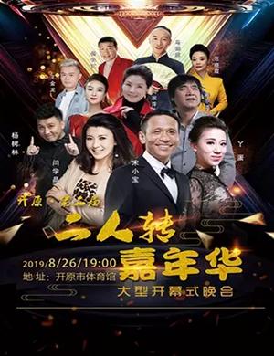 2019二人转嘉年华铁岭站