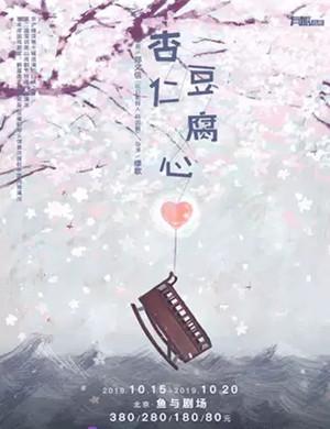 2019有趣戏剧作品 话剧《杏仁豆腐心》-北京站