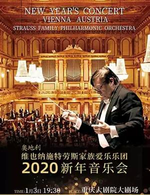 奥地利维也纳施特劳斯家族爱乐乐团2020新年音乐会-重庆站
