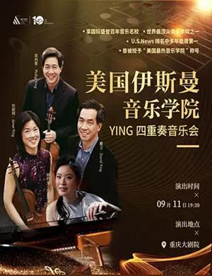 2019美国伊斯曼音乐学院—YING四重奏音乐会-重庆站