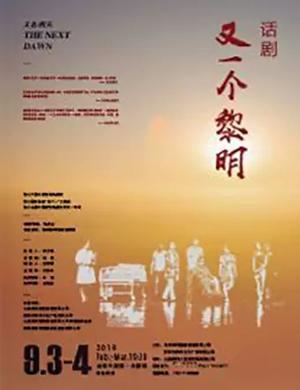 2019话剧《又一个黎明》-太原站