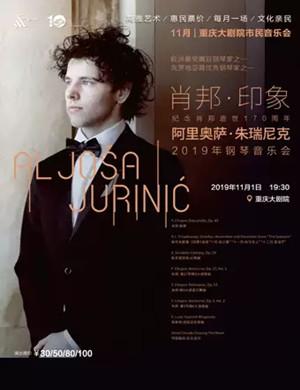 """2019阿里奥萨•朱瑞尼克""""肖邦•印象""""钢琴音乐会-重庆站"""